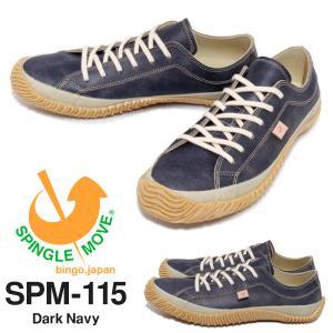 スニーカー SPINGLE MOVE スピングルムーブ メンズ SPM115 Dark Navy レザーシューズ 本革 靴 日本製 スピングルムーヴ|phants