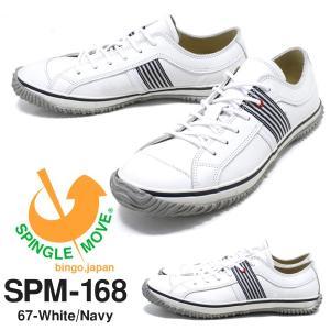 スニーカー SPINGLE MOVE スピングルムーブ メンズ レディース レザーシューズ 本革 紳士靴 婦人靴 SPM168 送料無料|phants