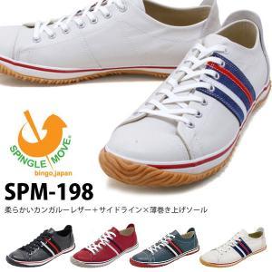 スニーカー SPINGLE MOVE スピングルムーブ メンズ レディース レザーシューズ 本革 紳士靴 婦人靴 日本製 送料無料|phants