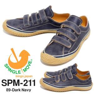 スニーカー SPINGLE MOVE スピングルムーブ メンズ SPM211 Dark Navy レザーシューズ 本革 靴 日本製 スピングルムーヴ|phants