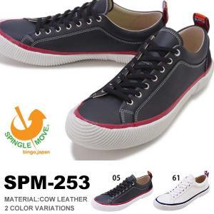 スニーカー SPINGLE MOVE スピングルムーブ メンズ レディース SPM253 レザーシューズ 本革 靴 日本製 スピングルムーヴ|phants