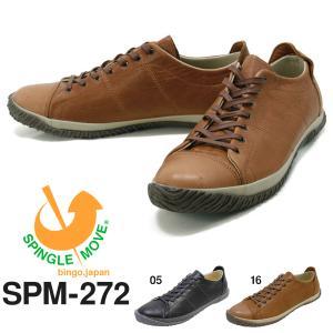 スニーカー SPINGLE MOVE スピングルムーブ メンズ レディース SPM272 オイルワックスレザー 本革 レザーシューズ 靴 送料無料|phants