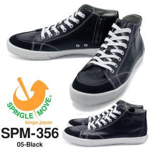 スニーカー スピングルムーブ SPINGLE MOVE メンズ レディース ブラック ミッドカット レザーシューズ 靴 日本製 スピングルムーヴ|phants