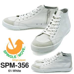 スニーカー スピングルムーブ SPINGLE MOVE メンズ レディース ホワイト ミッドカット レザーシューズ 靴 日本製 スピングルムーヴ phants