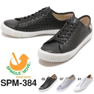 スニーカー SPINGLE MOVE スピングルムーブ メンズ SPM-384 天然皮革 メッシュ レザーシューズ 紳士靴 黒 白|phants