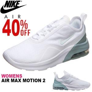 NIKE WOMENS AIR MAX MOTION 2 ナイキ ウィメンズ エア マックス モーシ...