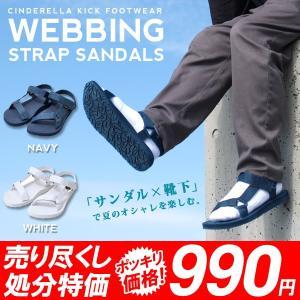 ウェビング サンダル メンズ レディース ベルト ストラップ サンダル スポーツサンダル アウトドア カジュアル|phants