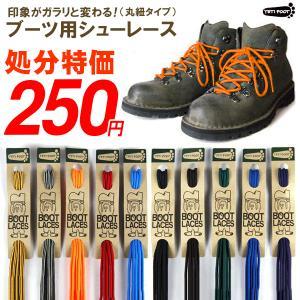 Boots Shoelace ブーツ シューレース 150cm×0.4cm 丸紐 靴紐 靴ヒモ YETIFOOT ワークブーツに最適♪ 送料無料|phants