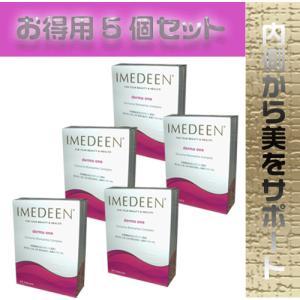 【送料無料】イミディーン デルマワン 60粒×5箱