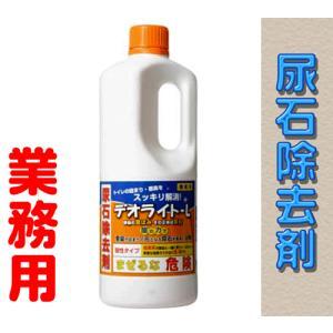 小便器 尿石除去剤 業務用デオライトL 1kg 和協産業