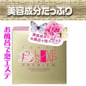 「東京ラブソープ プレミアム 100g」は、フェミニンケアに加えワンランク上の愛され肌を目指す女性に...