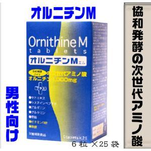 協和発酵 オルニチンM 150粒(6粒×25袋)|pharma-sinsia