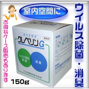 大幸薬品 クレベリンG150g