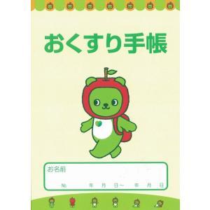 アルクマおくすり手帳(10冊)|pharma