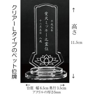 4180Cペットの名前が入る位牌Lサイズアクリル蓮の花クリアー ペット仏壇用コンパクトサイズ DOG CATメモリアルプレート|pheart