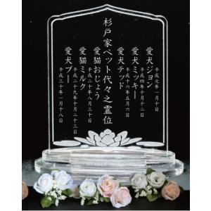 4190Cペットの名前が複数入るペット幅広位牌Lサイズ アクリル蓮の花クリアー pheart