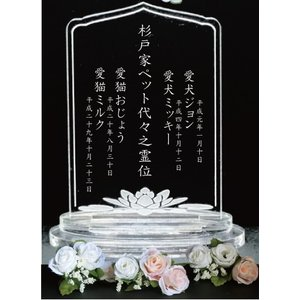 4195Cペットの名前が複数入るペット幅広位牌Lサイズアクリル蓮の花クリアー pheart