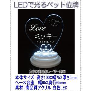 4700LEDできれいに光るクリアーハートペットアクリル位牌 LED付白台座 pheart