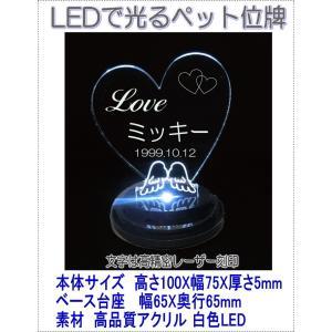 4700LEDできれいに光るクリアーハートペットアクリル位牌 LED付黒台座 pheart