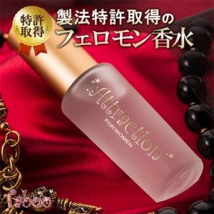 ラブアトラクション・タブー女性用 フェロモン香水 製法特許取得