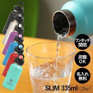 【あすつく】【名入れ無料】【ポイント10倍】REVOMAX2 レボマックス 335ml 炭酸が入れられる魔法の保冷ボトル 全6色|phezzan