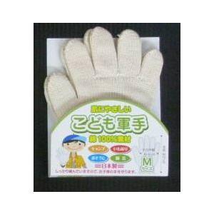 【先着順8%OFFクーポン配布中】子供用 軍手M 全長約15cm 手袋|phezzan