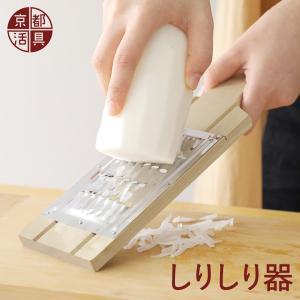 京都活具の木製しりしり器 千切 太 日本製 にんじんしりしり 沖縄料理 野菜調理
