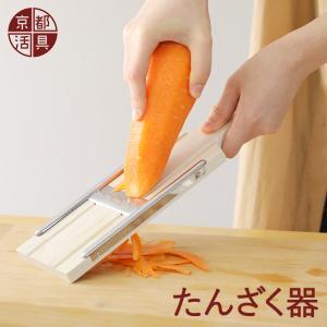 京都活具の木製たんざく器 スライサー 日本製 野菜調理 根菜 下ごしらえ