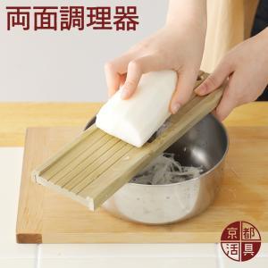 京都活具の木製両面調理器  日本製 スライサー 野菜調理 千切り ツマ 両面