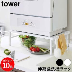 ●【あすつく】伸縮食洗機ラック tower ホワイト/ブラック タワー 山崎実業 食洗器ラック 食器洗い乾燥機 phezzan
