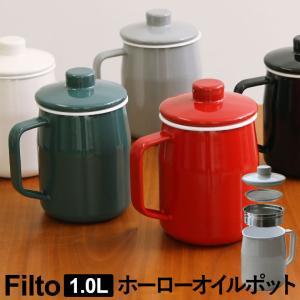 【選べる5色】Filto フィルト ホーローオイルポット 1L 富士ホーロー 粗目と細目のステンレスフィルター付き|phezzan