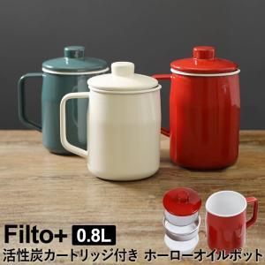 【選べる3色】Filto フィルト 活性炭カートリッジ式 ホーローオイルポット 0.8L 富士ホーロー|phezzan