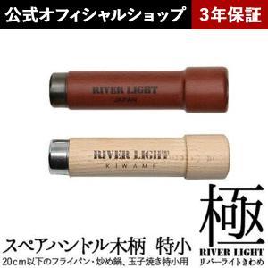 リバーライトの16cmフライパン、18cmフライパン、玉子焼き特小用の木製スペアハンドルです。ダーク...