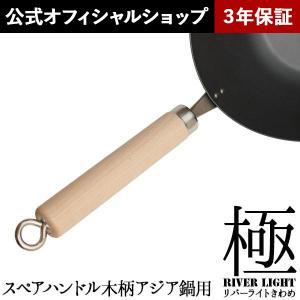 アジア鍋用木製ハンドル アイボルトはハンドルと別売りとなっております。 アイボルトも同時に交換したい...