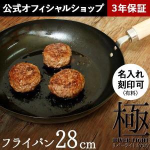 リバーライト 鉄フライパン 28cm 極JAPAN 【3年保証&おまけ付き】