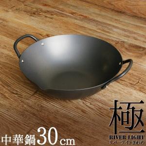 リバーライト極JAPAN 中華鍋30cm【3年保証&おまけ付き】|phezzan