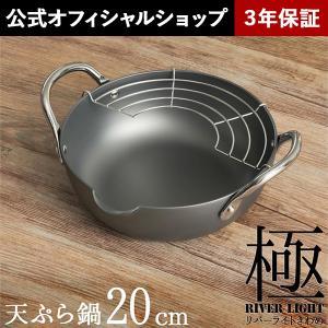 リバーライト 極JAPAN 天ぷら鍋S 20cm 【3年保証&おまけ付き】 phezzan