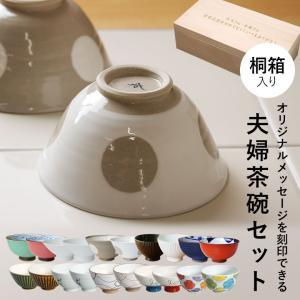 夫婦茶碗セット 10種類から選べる 桐箱入りセット|phezzan