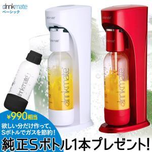 【おまけつき】ドリンクメイト スターターセット 家庭用炭酸水メーカー|phezzan