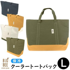 【先着順8%OFFクーポン配布中】クーラートートバッグL 大容量保冷バッグ BigBee 全4色|phezzan