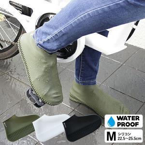 【先着順8%OFFクーポン配布中】シューズカバー M 防水 シリコン 22.5〜25.5cm ブラック/グリーン/クリア|phezzan