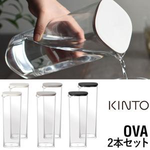 KINTO (キントー) OVA 選べる2本セット ウォーターカラフェ (ホワイト/グレー/ブラック) 1L|phezzan