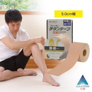 【メール便不可】 生地にはアクアチタンを含浸し、適度な伸縮性と通気性を有するテープ! 筋肉の流れに沿...