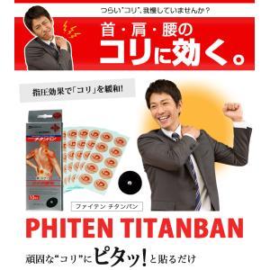 ファイテン チタンバン|phiten|02