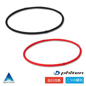 ファイテン RAKUWA磁気チタンネックレスS|phiten