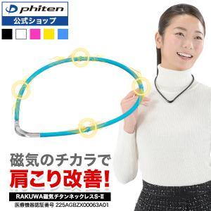 ファイテン RAKUWA磁気チタンネックレスS-|||phiten