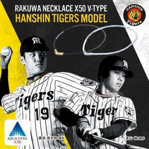 ファイテン RAKUWAネックX50 Vタイプ 阪神タイガースモデル|phiten