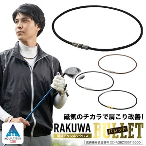 ファイテン RAKUWA磁気チタンネックレス BULLET phiten 02
