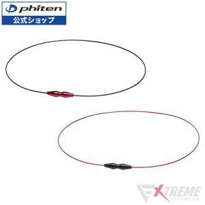 ファイテン RAKUWAネックワイヤー EXTREME
