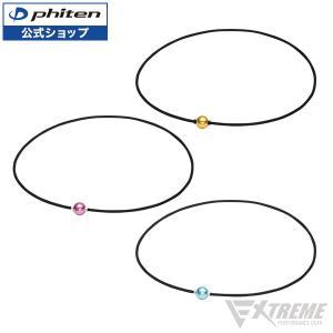 ファイテン RAKUWAネック EXTREME ミラーボール(ライト)